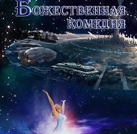 Геннадий Прашкевич «Божественная комедия (сборник)»