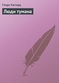 Генри Хаггард «Люди тумана»