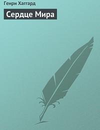 Генри Хаггард «Сердце Мира»