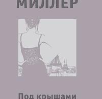 Генри Миллер «Под крышами Парижа (сборник)»