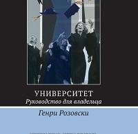 Генри Розовски «Университет. Руководство для владельца»