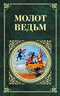 Генрих Крамер, Яков Шпренгер «Молот ведьм»