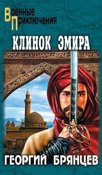 Георгий Брянцев «Клинок эмира»