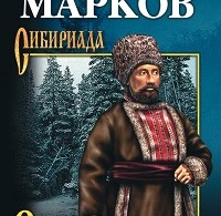 Георгий Марков «Сибирь»