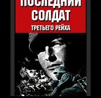 Ги Сайер «Последний солдат Третьего рейха. Дневник рядового вермахта. 1942-1945»