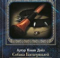 Гилберт Честертон, Артур Дойл «Собака Баскервилей. Острие булавки (сборник)»
