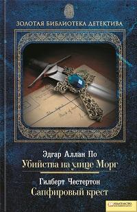 Гилберт Честертон, Эдгар По «Убийства на улице Морг. Сапфировый крест (сборник)»