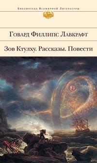 Говард Лавкрафт «Белый корабль»