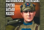 Григорий Кроних «Неуловимые мстители. Против батьки Махно»