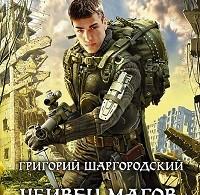 Григорий Шаргородский «Убивец магов. Калибр 9 мм»