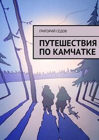 Григорий Седов «Путешествия по Камчатке»