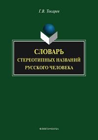 Григорий Токарев «Словарь стереотипных названий русского человека»