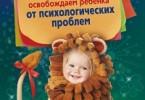 Гульнара Ломакина «Сказкотерапия. Воспитываем, развиваем, освобождаем ребенка от психологических проблем»