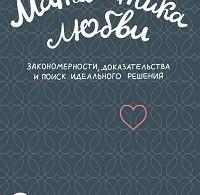 Ханна Фрай «Математика любви. Закономерности, доказательства и поиск идеального решения»