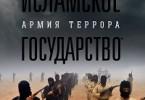 Хасан Хасан, Майкл Вайс «Исламское государство. Армия террора»
