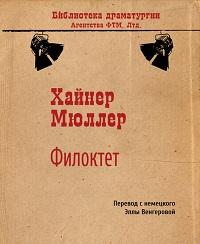 Хайнер Мюллер «Филоктет»