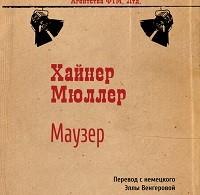 Хайнер Мюллер «Маузер»