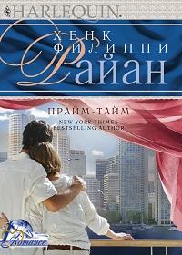 Хенк Райан «Прайм-тайм»