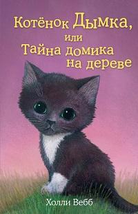 Холли Вебб «Котенок Дымка, или Тайна домика на дереве»