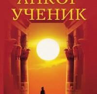 Хорхе Анхель Ливрага «Анкор-ученик»