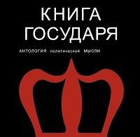 И. Гончаров, Роман Светлов «Книга Государя. Антология политической мысли»