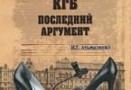 Игорь Атаманенко «КГБ. Последний аргумент»