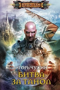 Игорь Чужин «Битва за Танол»