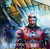 Игорь Чужин «Долгая дорога домой»