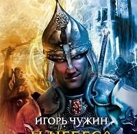 Игорь Чужин «И небеса разверзлись»