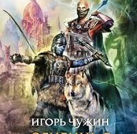 Игорь Чужин «Огненные дороги Геона»