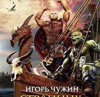 Игорь Чужин «Возвращение»