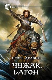 Игорь Дравин «Чужак. Барон»