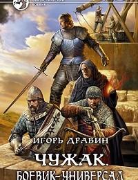 Игорь Дравин «Чужак. Боевик-универсал»