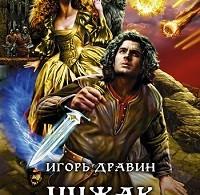Игорь Дравин «Чужак. Охотник»