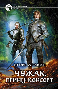Игорь Дравин «Чужак. Принц-консорт»