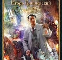 Игорь Гринчевский, Роман Злотников «Американец. Путь на Север»