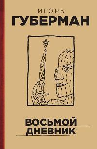 Игорь Губерман «Восьмой дневник»