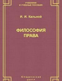 Игорь Кальной «Философия права»