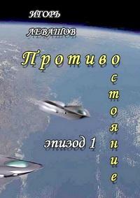 Игорь Левашов «Противостояние. Эпизод 1»