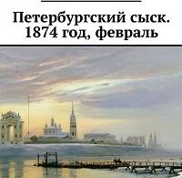 Игорь Москвин «Петербургскийсыск. 1874год, февраль»