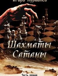 Игорь Муравлёв «Шахматы Сатаны. Часть первая. Илль-тада»