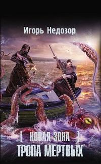 Игорь Недозор «Новая Зона. Тропа Мертвых»