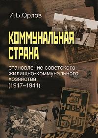 Игорь Орлов «Коммунальная страна: становление советского жилищно-коммунального хозяйства (1917–1941)»