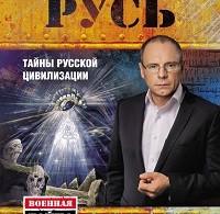 Игорь Прокопенко «Неизвестная Русь. Тайны русской цивилизации»