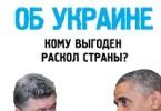 Игорь Прокопенко «Вся правда об Украине. Кому выгоден раскол страны?»