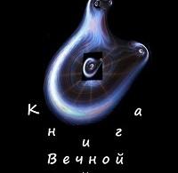 Игорь Соколов «Книга вечной тайны. Том 1»