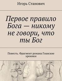 Игорь Станович «Первое правило Бога– никому неговори, что тыБог»