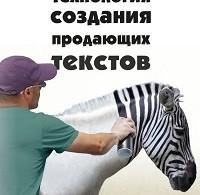 Игорь Субботин «Технология создания продающих текстов»