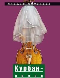 Ильдар Абузяров «Курбан-роман»