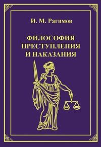 Ильгам Рагимов «Философия преступления и наказания»